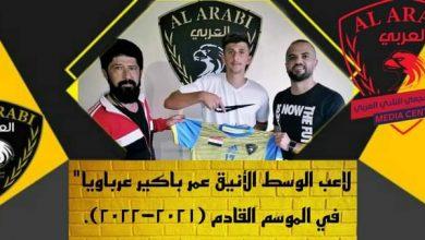 Photo of نادي العربي في السويداء يتعاقد مع لاعبين جدد لكرة القدم