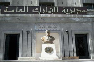 Photo of مدير الجمارك يكف يد أربع من الخفراء العاملين بجديدة يابوس