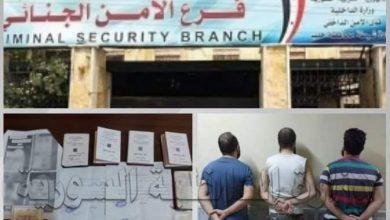 Photo of حلب.. القبض على عصابة تقوم باستخراج بطاقات عمل مزوّرة منسوبة لجهات حكومية