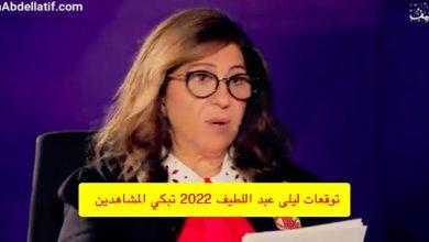 Photo of توقعات ليلى عبد اللطيف الأخيرة… 2022 مدوية