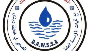 Photo of تنويه… من مؤسسة المياه:  سيتم قطع المياه لمدة 24 ساعة