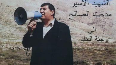 Photo of استشهاد الأسير المحرر «مدحت الصالح» برصاص العدو الإسرائيلي