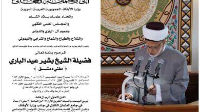 Photo of وزارة الأوقاف تنعي «مفتي دمشق» فضيلة الشيخ بشير عبد الباري