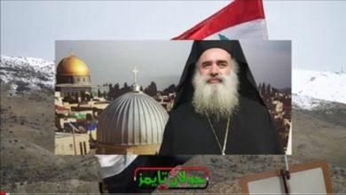 Photo of تعزية المطران عطا الله حنا بالشهيد مدحت الصالح( فيديو)