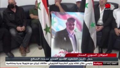 Photo of تقرير السورية-حفل تأبين للشهيد الأسير المحرر مدحت صالح في الجولان السوري المحتل